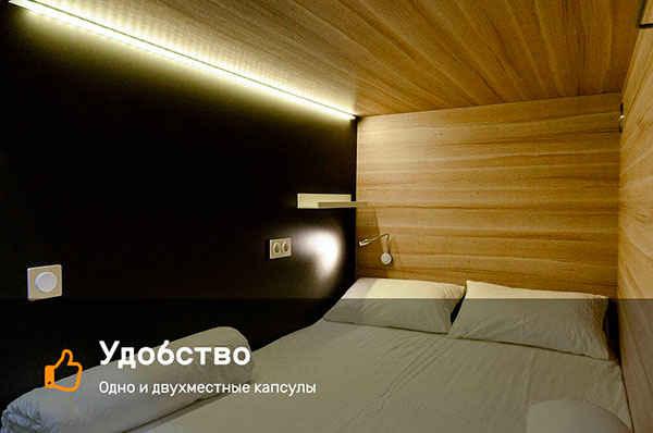 (c) Capsula-hotel.ru